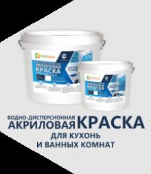 Водно-дисперсионная акриловая краска для кухонь и ванных комнат ТУ 2316-019-88712501-13