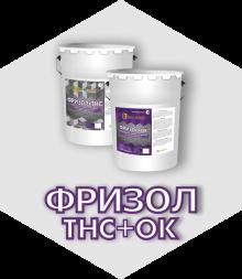 Огнезащитное покрытие конструктивного типа на основе составов «ФРИЗОЛ-ТНС» И «ФРИЗОЛ-ОК»