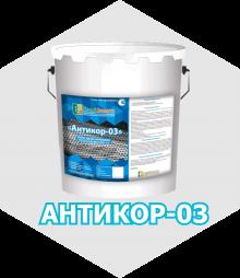 Акриловая грунт-эмаль «АНТИКОР-03» ТУ 2312-029-88712501-16