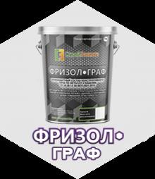 Фризол-Граф Огнезащитный состав по кабелям ТУ 20.30.12-36-88712501-2019