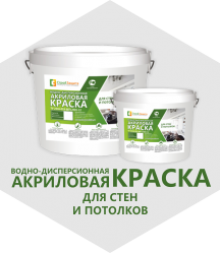 Акриловая краска для стен и потолков водно-дисперсионная ТУ 2316-019-88712501-13