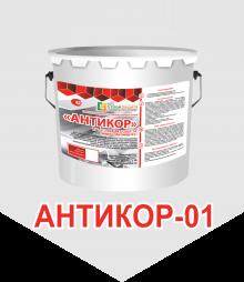 «Антикор-01» грунт алкидный быстросохнущий антикоррозионный ТУ 2312-028-88712501-16