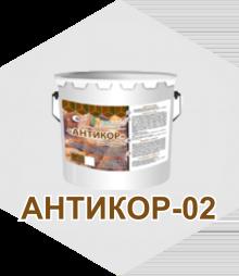 «Антикор-02» грунт алкидный быстросохнущий антикоррозионный по ржавчине ТУ 2312-028-88712501-16
