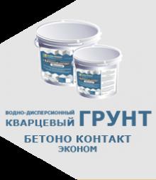 Бетоноконтакт-эконом водно-дисперсионный кварцевый грунт ТУ 2316-016-88712501-13