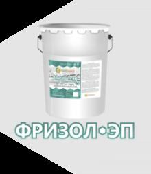 Фризол-ЭП огнезащитный атмосферостойкий состав по металлу ТУ 2312-017-88712501-13