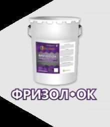 ФРИЗОЛ-ОК огнезащитная обмазка по металлу ТУ 2313-020-88712501-13