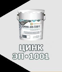 Цинк-ЭП-1001 грунт эпоксидный антикоррозионный цинконаполненный ТУ 2312-022-88712501-14
